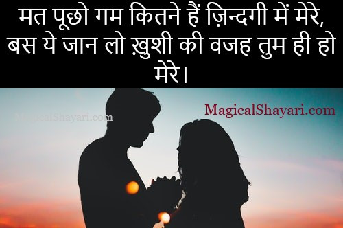 love-status-in-hindi-for-girlfriend-mat-pucho-gam-kitne-hain-zindagi-mein