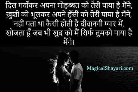 best-shayari-hindi-dil-gawankar-apna-mohabbat-ko-teri-paya