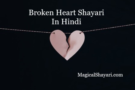 Broken Heart Shayari In Hindi, Tuta Dil Shayari Images