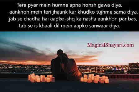 love-shayari-in-english-aankhon-mein-teri-jhaank-kar-tujhme