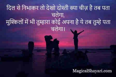 dosti-status-quotes-dil-se-nibhakar-to-dekho-dosti-kya-cheez-hai
