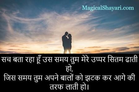 love-romantic-status-in-hindi-sach-bata-raha-hun-us-samay-tum-mere-uppar