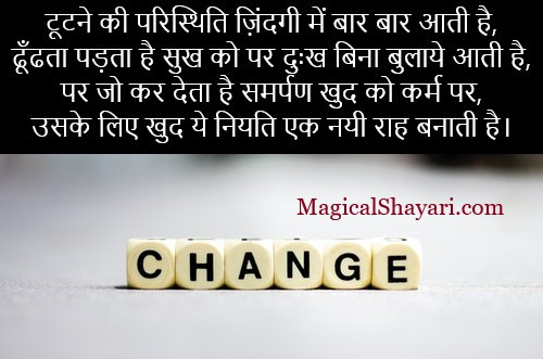 motivational-shayari-hindi-tootne-ki-parishthiti-zindagi-mein-baar-baar