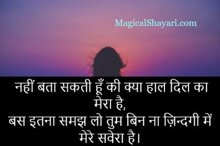 status-sad-shayari-for-girls-nahi-bata-sakti-hun-ki-kya-haal-dil