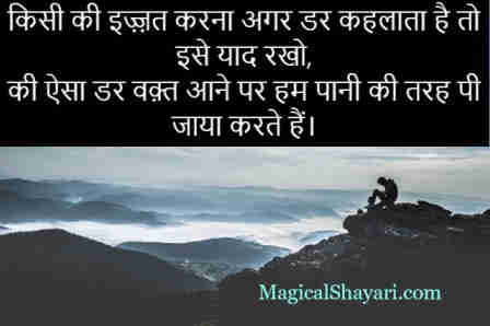 royal-attitude-status-in-hindi-kisi-ki-izzat-karna-agar-dar-kehlata