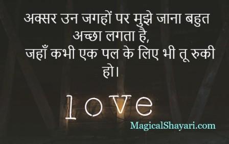 fb-love-status-for-whatsapp-aksar-un-jaghon-par-mujhe-jana-bahut