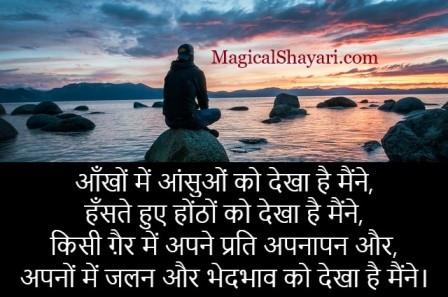 aankhon-mein-aansuon-ko-dekha-life-shayari-hindi