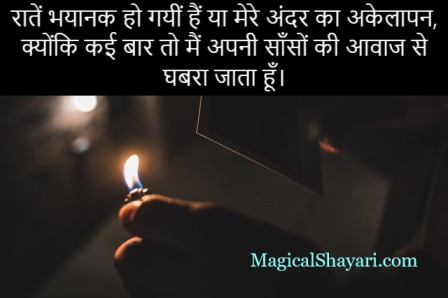 Alone Status In Hindi, Lonely Status, Feel Alone Quotes