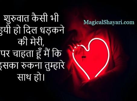 Shuruwaat Kaisi Bhi Huyi Ho Dil, Heart Touching Sad Status Hindi