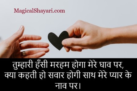 propose-shayari-status-tumhari-hansi-marham-hoga-mere-ghaav