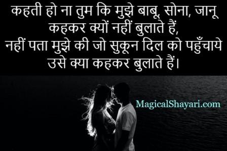 cute-love-status-in-hindi-kehti-ho-na-tum-ki-mujhe-babu-sona-janu