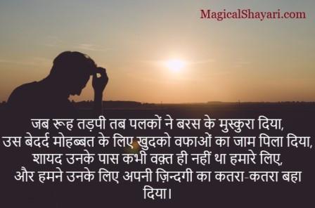 dard-bhari-shayari-hindi-jab-rooh-tadpi-tab-palkon-ne-baras