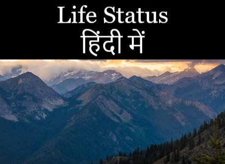 Life Status In Hindi, Sad Life Status, Zindagi Status