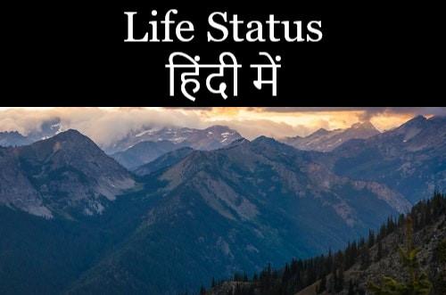 whatsapp-life-status-in-hindi-zindagi-status-sad-life-status