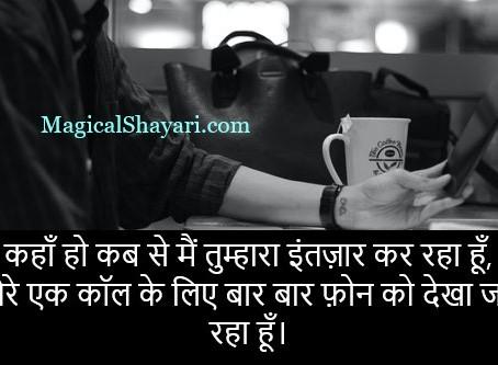 Kahan Ho Kab Se Main Tumhara, Best Quotes On Love Hindi