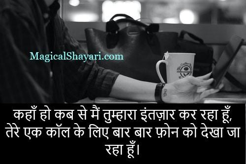 best-love-quotes-hindi-kahan-ho-kabse-main-tumhara-intezaar