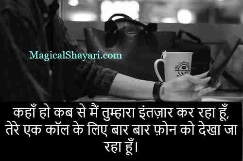 thoughts-love-quotes-in-hindi-kahan-ho-kabse-main-tumhara-intezaar