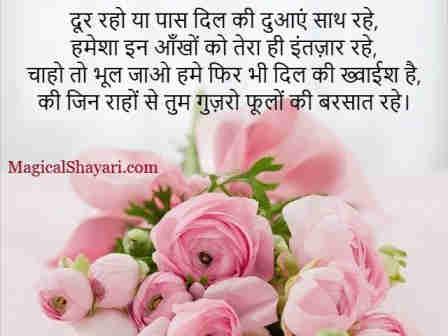 dil-love-shayari-door-raho-ya-paas-dil-ki-duayen-sath-rahe