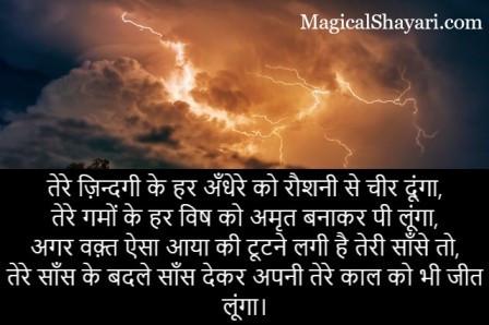 Tere Zindagi Ke Har Andhere Ko Roshni Se, Pyar Shayari Special