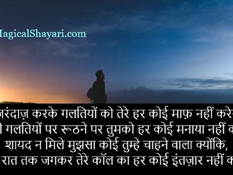 Nazrandaz Karke Galtiyon Ko Tere Har, Very Special Shayari