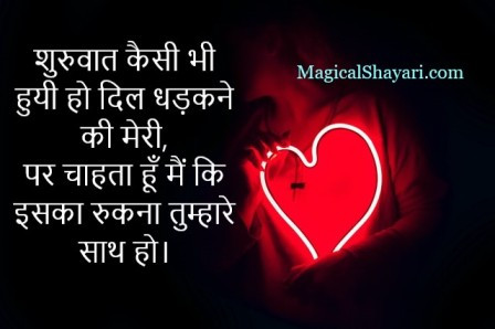 heart-touching-status-hindi-shuruwaat-kaisi-bhi-huyi-ho-dil-dhadkane