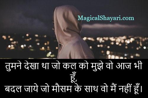 tumne-dekha-tha-jo-kal-ko-mujhe-attitude-status-hindi