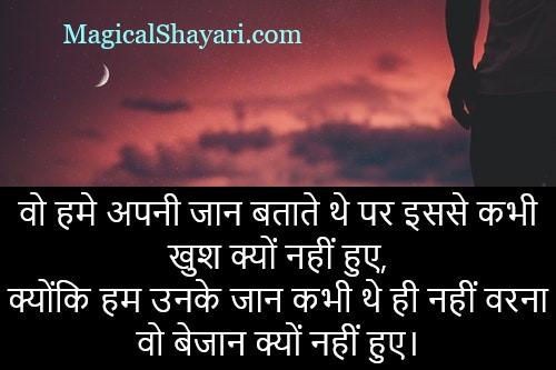 breakup-status-in-hindi-wo-hume-apni-jaan-batate-the-par