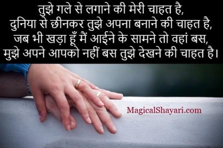 Tujhe Gale Se Lagane Ki Meri Chahat Hai, Pyar Bhari Shayari