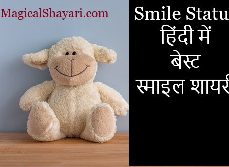 Smile Status Hindi, Smile Shayari, Smile Quotes In Hindi