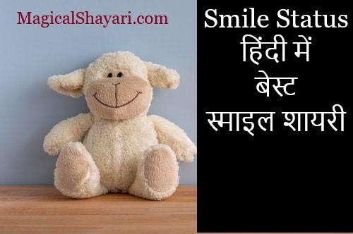 smile-status-smile-shayari-in-hindi-smile-quotes-in-hindi