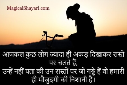 quotes-attitude-status-for-boys-hindi-aajkal-kuch-log-jyada-hi-akad-dikhakar