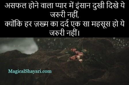 breakup-status-in-hindi-asafal-hone-wala-pyar-mein-insan-dukhi-dikhe
