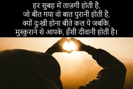 Har Subah Mein Taazgi Hoti Hai, Good Morning Shayari in English