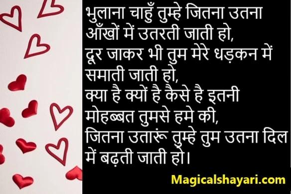 shayari-on-eyes-door-jakar-bhi-tum-mere-dhadkan-mein