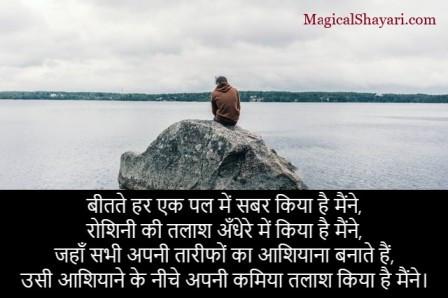 attitude-shayari-in-hindi-bitte-har-ek-pal-mein-sabar-kiya-hai-maine