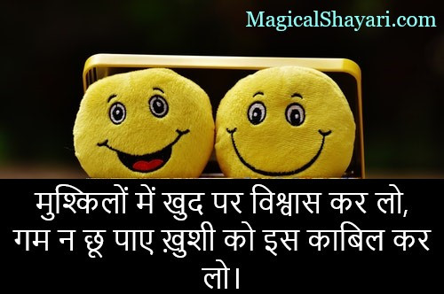 shayari-happy-status-hindi-mushkilon-mein-khud-par-vishwas-kar-lo