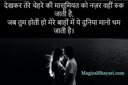 romantic-status-in-hindi-dekhkar-tere-chehre-ki-masumiyat-ko-nazar