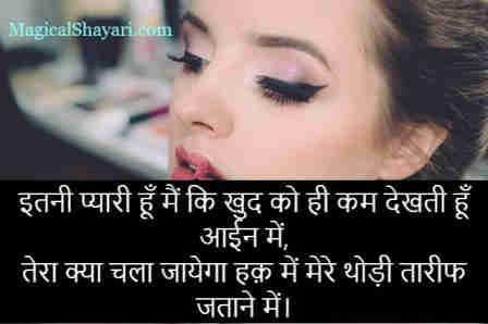 attitude-status-for-girls-in-hindi-itni-pyari-hun-main-ki-khud-ko-hi-kam