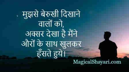 hindi-sad-status-whatsapp-mujhse-berukhi-dikhane-walon-ko