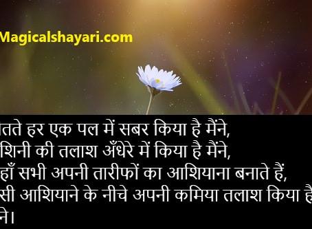 Bitte Har Ek Pal Mein Sabar Kiya Hai Maine, Attitude Shayari Hindi