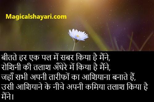 attitude-shayari-bitte-har-ek-pal-mein-sabar-kiya-hai-maine