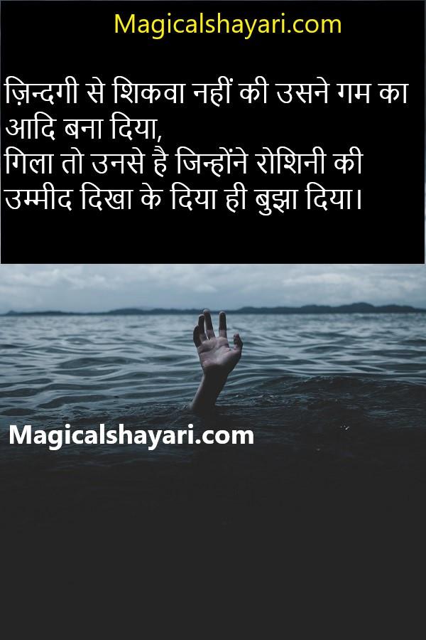 2 line shayari 2019, zindagi se shikwa nahi ki sad shayari