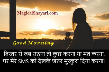 good-morning-status-hindi-bistar-se-jab-uthna-to-kuch-karna-ya
