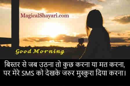 good-morning-status-hindi-bistar-se-jab-uthna-to-kuch-karna-ya