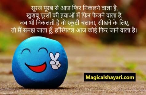 funny-shayari-hindi-suraj-purab-se-aaj-fir-nikalne-wala-hun