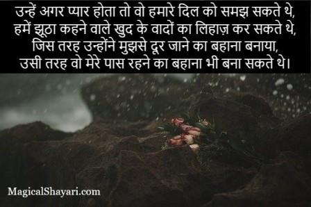 breakup-shayari-hindi-unhe-agar-pyar-hota-to-wo-hamare-dil-ko