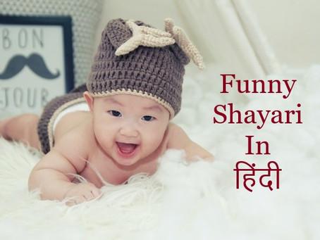 Funny Shayari In Hindi, Comedy Shayari, Funny SMS