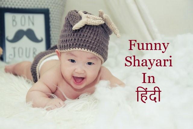 funny-shayari-in-hindi-comedy-shayari-hindi