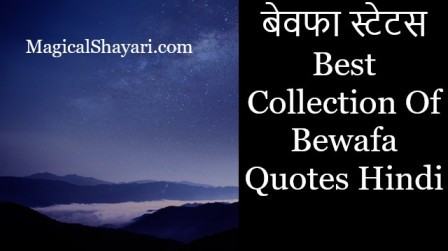 bewafa-status-in-hindi-bewafa-quotes-hindi-images