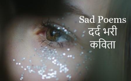 Sad Poems In Hindi, Sad Love Poetry In Hindi